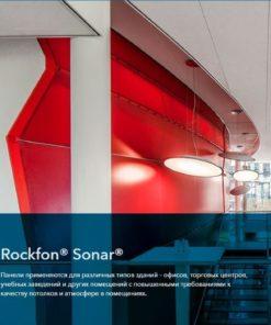 Rockfon Sonar